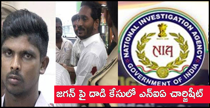 NIA chargesheet in case of attack on Jagan