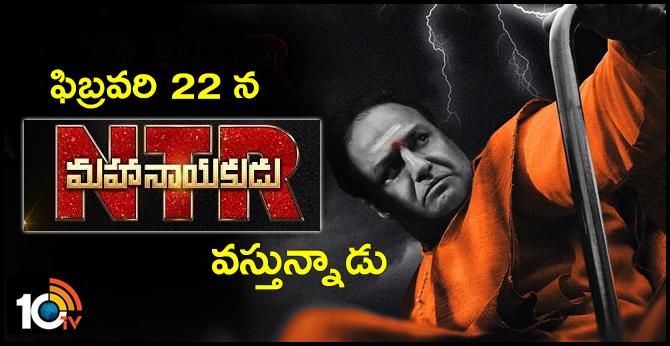 NTR Mahanayakudu on feb 22nd