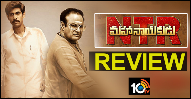 Balakrishna's Ntr MahaNayakudu Movie Review