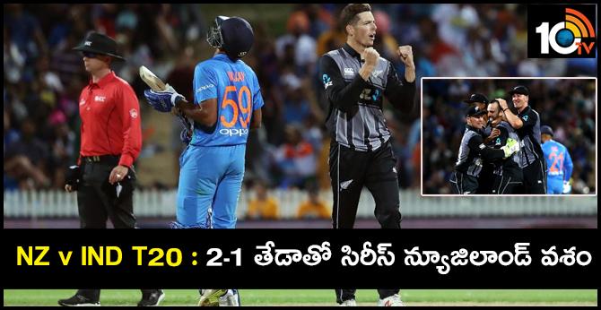New Zealand won by 4 runs | India tour of New Zealand at Hamilton, Feb 10 2019