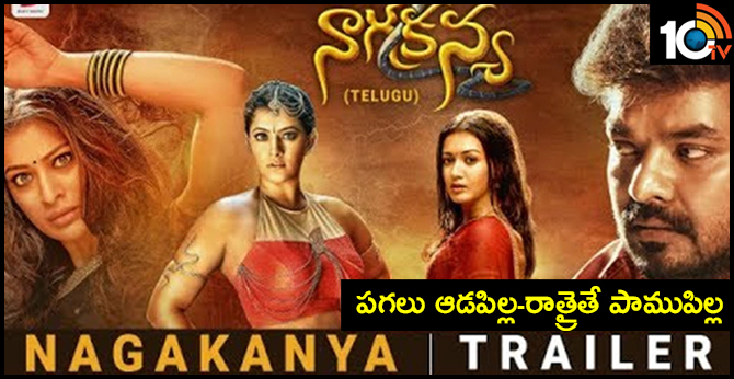 Nagakanya Official Telugu Trailer-10TV