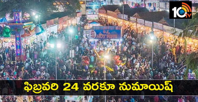 Nampally Exhibition Expo extension February 24