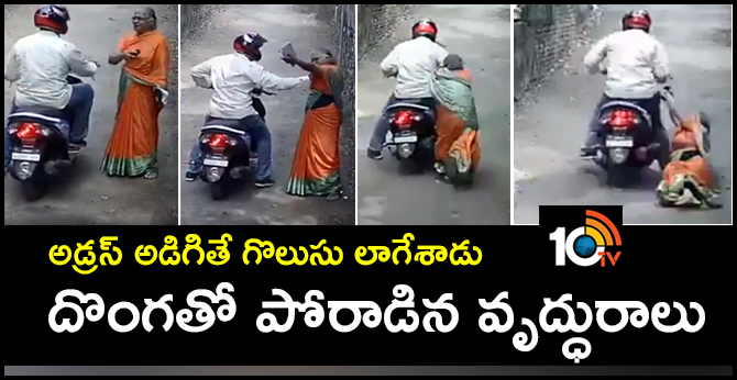 old woman chain snaCHED by scooter man
