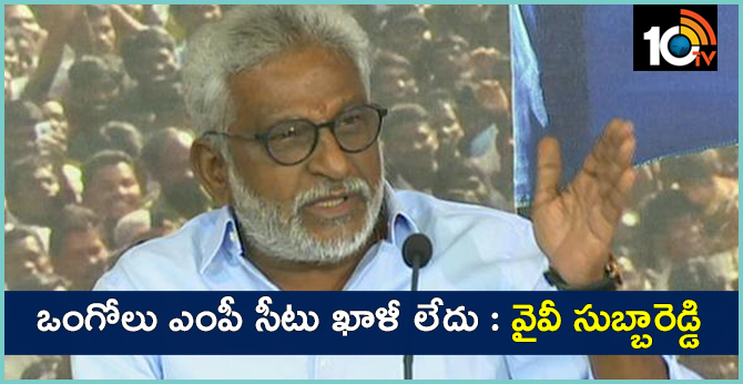 Ongole MP seat is not empty : Y. V. Subba Reddy