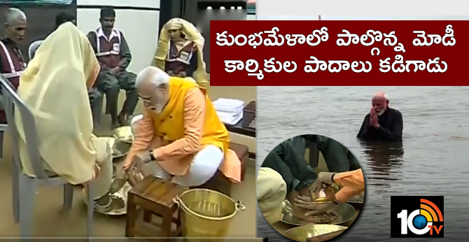 PM Modi at Kumbh Mela