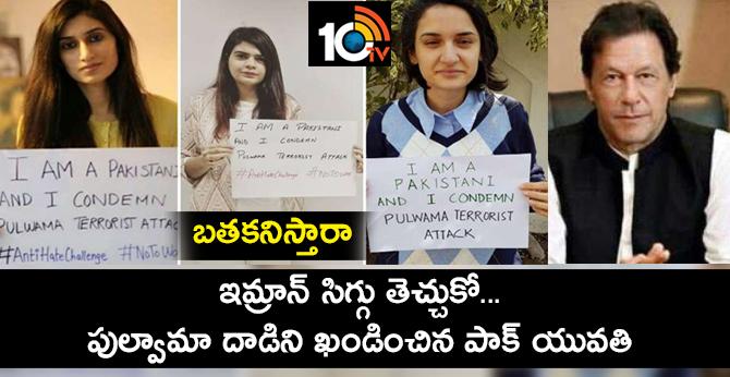 Pakistani girls condemn terror strike in Pulwama