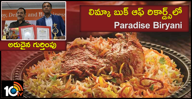 Paradise Biryani Limca Book Of Record