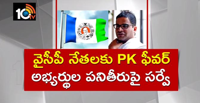 Prashant Kishore Fever for YCP leaders