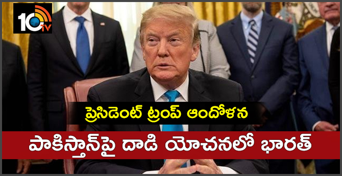President Trump Reaction On India, Pakistan Situation