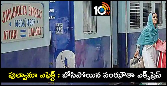 Pulvama effect : Samjhauta ExpressTravel without passengers