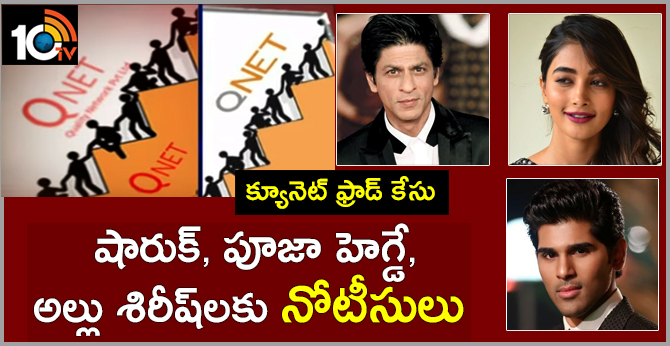 Qnet Fraud Case, Police Issues Notice To Shah rukh Khan, Pooja Hegde