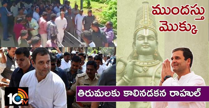 Rahul Gandhi To Offer Worship At Tirupati, Address Rally at Tirupati