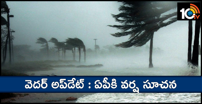 Weather Update, Rain Fall In AP