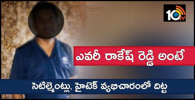 Rakesh Reddy is the murder of Chirurupati Jayaram