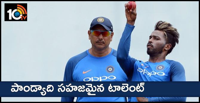 "Coach Ravi Shastri terms Hardik Pandya a ""natural talent"" and a ""match winner"""