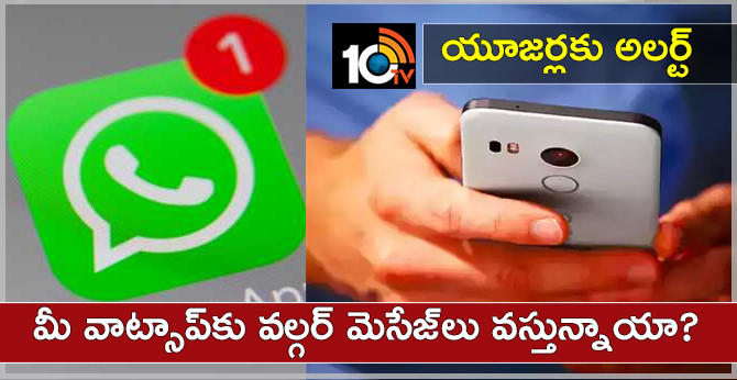 Register Now complaint to DoT anyone sending offensive WhatsApp messages