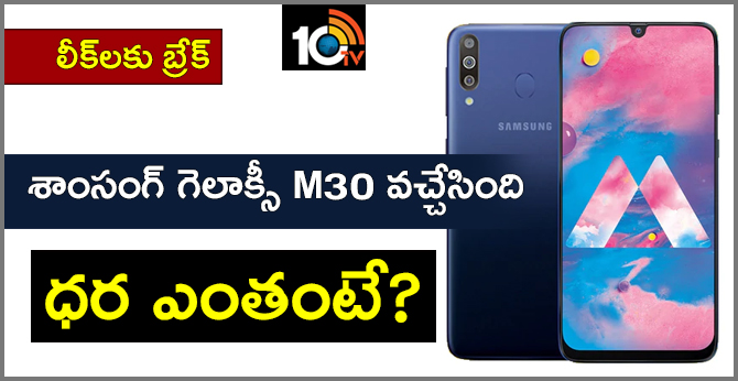 Samsung Galaxy M30 India Launch Set for Today: Expected Specifications, Price