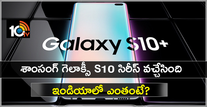 Samsung Galaxy S10 series price in India