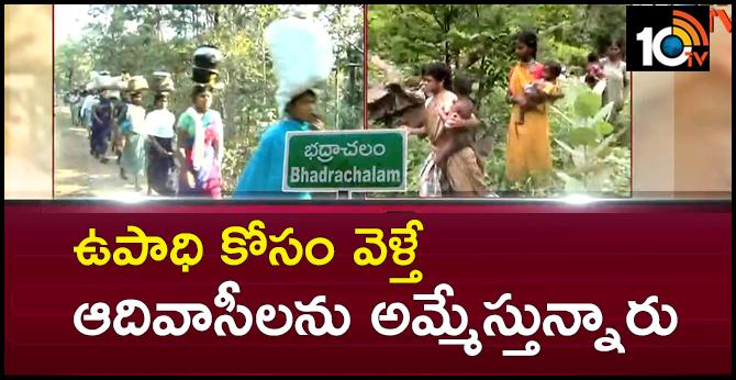 Selling Adivasis in bhadradri kothagudem