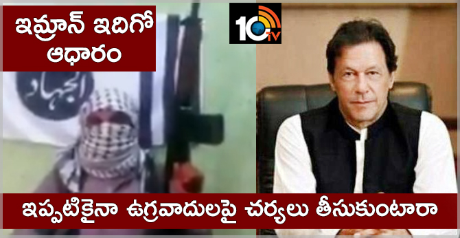 Shock For Pakistan PM, Jaish E Mohammad Terrorist Release New Video