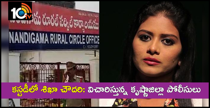 Sikha on Police Custody:Krishna Police Enquiry