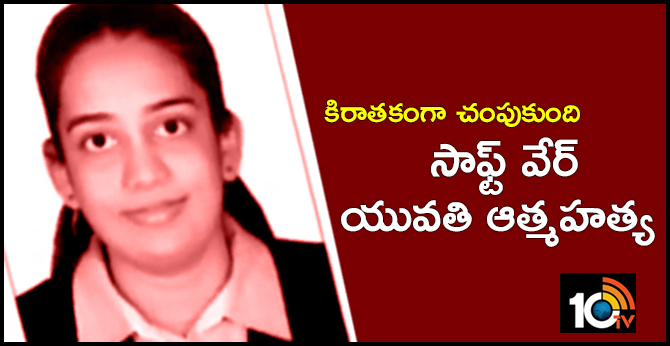 Software Engineer Sri vidya committed suicide in Madapur