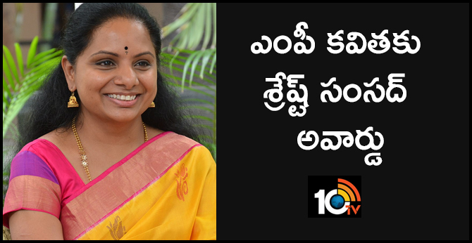 Srest Samshad Award for MP Kavitha