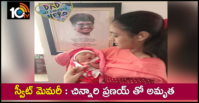 Sweet Memory: Amrita with Baby Pranai