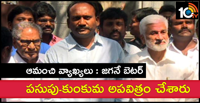 TDP MLA Amanchi Krishna Mohan Goodbye To Party | To Meet Ys Jagan And Join in YSRCP