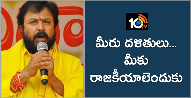 TDP MLA Chintamaneni Controversial Comments on dalits became viral