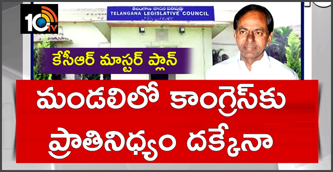 TRS Conduct 4 Nominees For MLC Polls Leaves One To Ally MIM