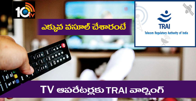 TRAI Warns DPO Operators can't charge TV viewers more than current monthly
