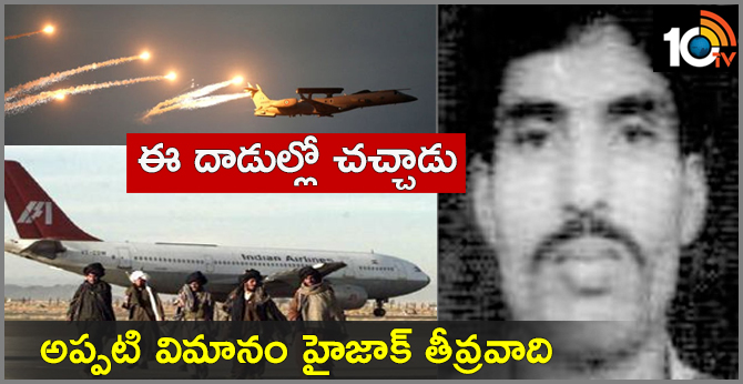 Target of air strikes Azhar Yusuf was involved in 1999 IA plane hijack