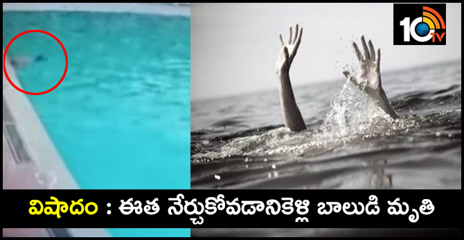Teenager drowns in swimming pool on Hyderabad outskirts