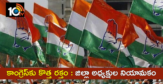Telangana Congress Appoints DCC Presidents