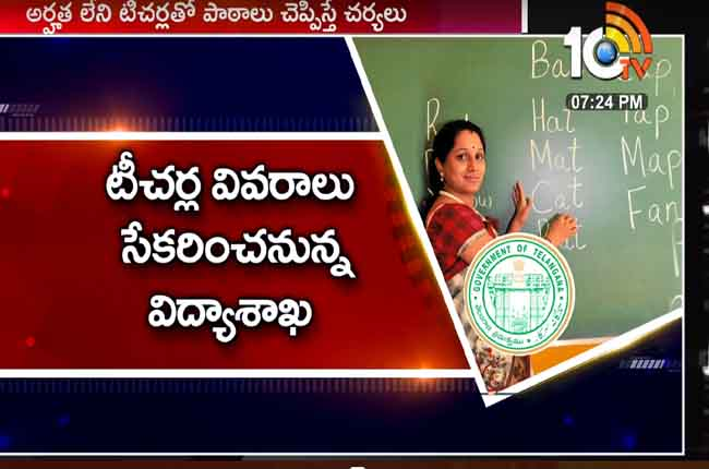 Telangana Govt Rules For Private Schools Teachers