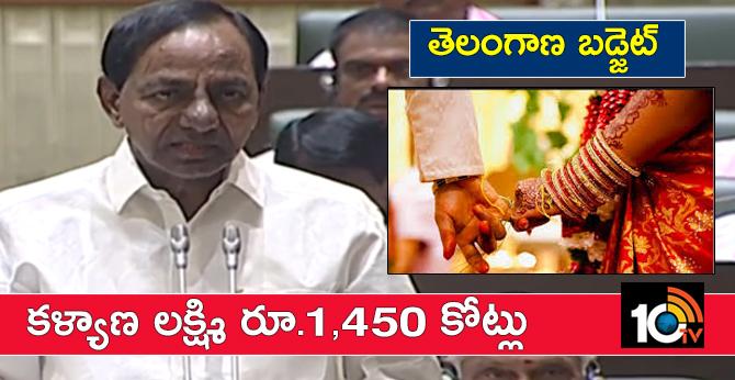 Telangana budget: Kalyana Lakshmi Rs 1,450 crore