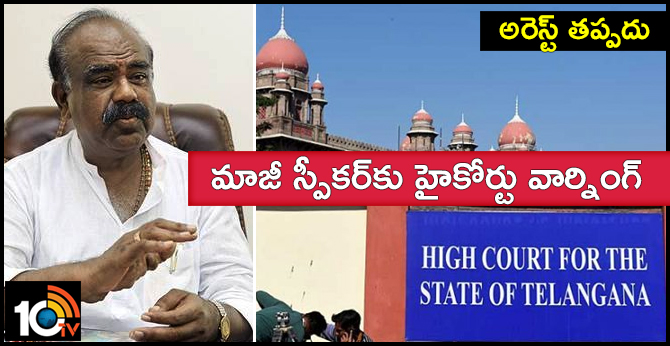 Contempt Of Court case: Telangana high court Serious On Ex Speaker Madhusudhana Chary