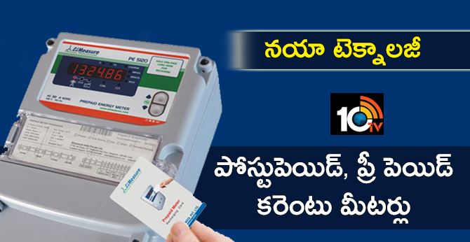 Telangana prepaid power meters in our homes too