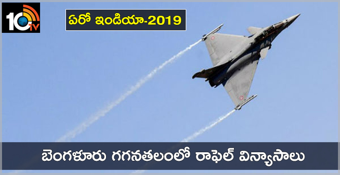 The Rafale fighter jets were at full display at Aero-India 2019 air show in Bengaluru