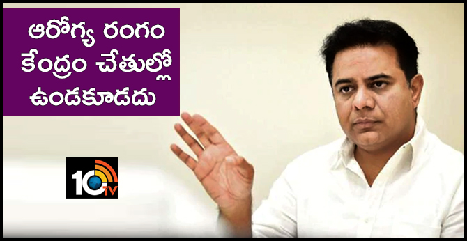 The health sector should not be in the hands of the center : KTR