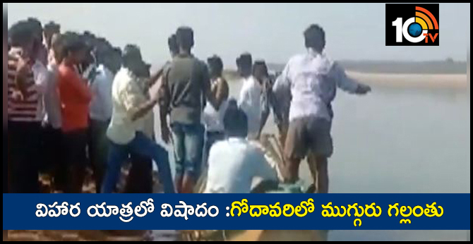 Tragedy on vacation :Go to bath in Godavari