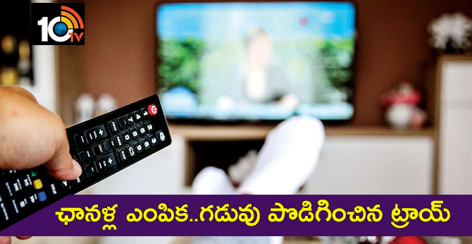Trai allows consumers time till March 31st to select channels under new tariff regime