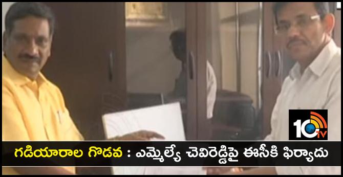Tuda Chariman Complaints To EC On MLA Chevi Reddy