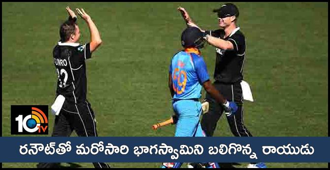 Twitter blames Ambati Rayudu for running Vijay Shankar out in Wellington