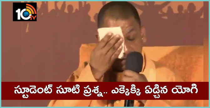 UP CM Yogi Adityanath's gets emotional When Student Asked Him Direct Question