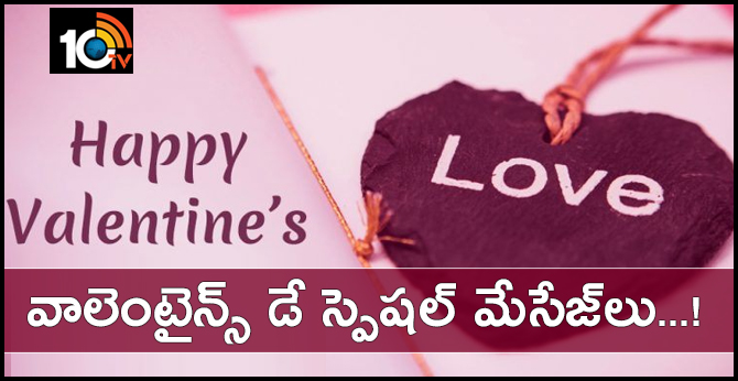 Valentines Day Special Messages