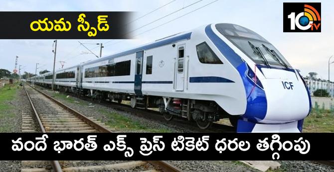 Vande Bharat Express fares reduced