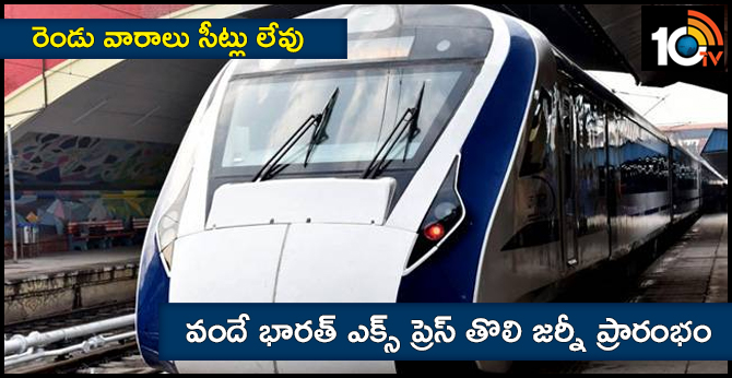 Vande Bharat Express leaves for Varanasi on its first commercial run