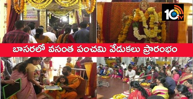 Vasantha Panchami Celebrations Starts In Basara